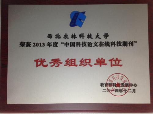 中国科技论文在线_中国科技论文在线优秀期刊评选揭晓 我校五个期刊获奖